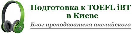 Подготовка к TOEFL в Киеве