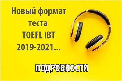 noviy-toefl-2019-2020